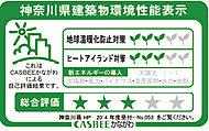 建築物の環境性能を総合的に評価する「CASBEEかながわ」の5段階評価において、B+(良い)に該当します。