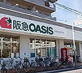 阪急オアシス/総持寺店 約1,940m(自転車8分)