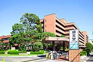 順天堂大学医学部付属浦安病院 約1,080m(徒歩14分)