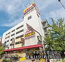 ドン・キホーテ青戸店 約1,050m(徒歩14分)