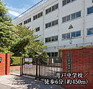 青戸中学校 約450m(徒歩6分)