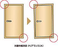 ドア枠が変形しても、ドア本体とドア枠の間に適切なクリアランスを設けることによって、ドア本体への変形を防ぎ開閉不良を生じにくくしています。