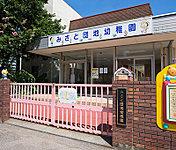 みさと団地幼稚園 約390m(徒歩5分)