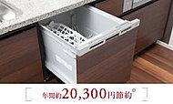 家事の時間が短縮できる食器洗浄乾燥機をビルトイン。簡単な操作で手洗いよりも経済的に洗い上げます。※1