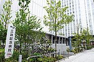 三井記念病院 約870m(徒歩11分)