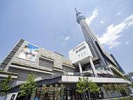 東京スカイツリータウン(R) 約460m(徒歩6分)