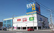エディオン安城店 約240m(徒歩3分)