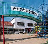 福王幼稚園 約280m(徒歩4分)
