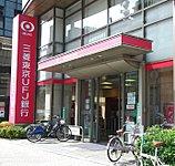 UFJ銀行谷町支店 徒歩8分 約580m
