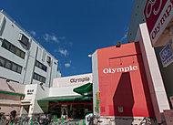 Olympic 中野坂上店 約550m(徒歩7分)