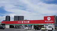 キリン堂 守山梅田店 約590m(徒歩8分)