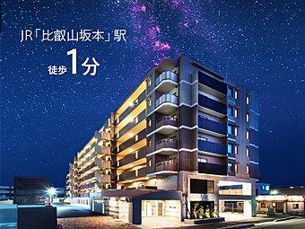 JR比叡山坂本駅徒歩1分に誕生。