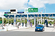 那覇インターチェンジ 約2.5km(車4分)