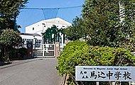馬込中学校 約650m(徒歩9分)