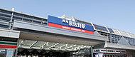 南海本線「泉佐野」駅 約280m(徒歩4分)