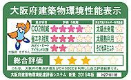 大阪府が作成した建築物環境総合性能評価でB+ランクを取得。