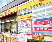 どらっぐぱぱす台東鳥越店 約300m(徒歩4分)