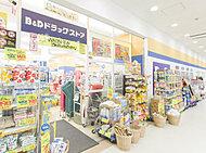 B&Dドラッグストア勝川駅店 約590m(徒歩8分)