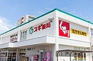 スギ薬局 宝町店(徒歩2分/約110m)
