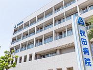 秋田病院(徒歩2分/約90m)