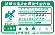 横浜市に届出る建築物環境配慮計画の取リ組み状況に基づく総合評価において、B+(良い)に該当します。