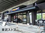 東武ストア 約490m(徒歩7分)