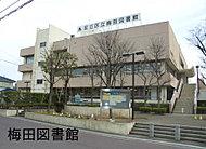 梅田図書館 約200m(徒歩3分)