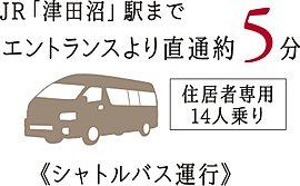 エントランス前からJR津田沼駅まで住居者専用のシャトルバスが運行中(概念図)(※平日AM6時台~8時台、所要時間は交通事情により異なります。有料:200円。)