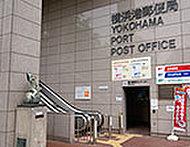 横浜港郵便局 約280m(徒歩4分)