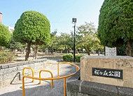 桜ヶ丘公園 約920m(徒歩12分)