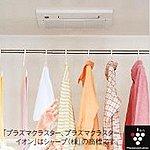 夏には涼風、冬には暖房機能が付いた浴室換気暖房乾燥機を設置。またプラズマクラスター機能で室内干しで気になる洗濯物の嫌なにおいもカットします。