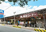 ナフコ南江口店 約1,100m(徒歩14分)
