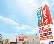 メラード大和田 約860m(徒歩11分)