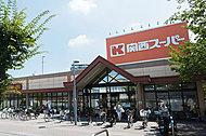 関西スーパー南江口店 約20m(徒歩1分)