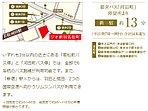 バスアクセス  若松町バス停と河田町バス停で、 要所を結ぶ全6系統の路線が自在。