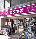 なんでも酒やカクヤス浅草橋店 約280m(徒歩4分)