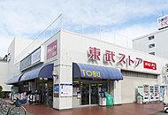 東武ストア小豆沢店 約210m(徒歩3分)