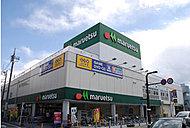 マルエツ大和中央店 約1,250m(徒歩16分)