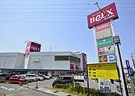 ベルクス 草加松原店 約550m(徒歩7分)