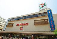 イトーヨーカドー綱島店 約940m(徒歩12分)