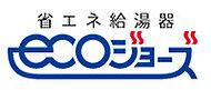 大阪ガスの省エネ給湯器「エコジョーズ」を採用。