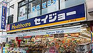 くすりセイジョー 関町店 約420m(徒歩6分)