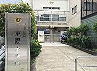 東陽小学校 約1,150m(徒歩15分)