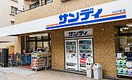 サンディ 幡ヶ谷店 約410m(徒歩6分)