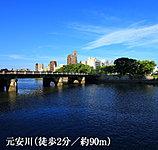 元安川 約90m(徒歩2分)