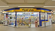 マツモトキヨシ東急長津田駅店 約220m(徒歩3分)