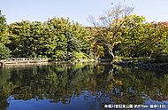 有栖川宮記念公園 約970m(徒歩13分)