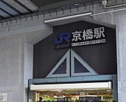 JR「京橋」駅 約330m(徒歩5分)