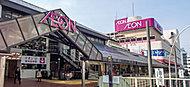 イオン京橋店 約600m(徒歩8分)