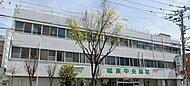 城東中央病院 約1,020m(徒歩13分)